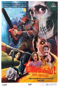 Evil_Dead_2_Thai